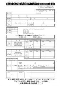 ツアーバス申込書(決定版②本祭)のサムネイル