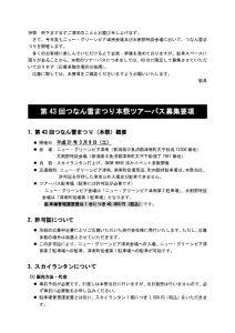 3月9日本祭 募集要項のサムネイル
