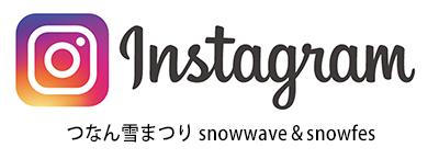 つなん雪まつり snowwave&snowfes 公式インスタグラム